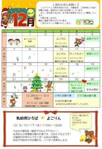 横代児童館★12月カレンダー
