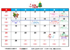 12月の予定(R2.11.28更新)