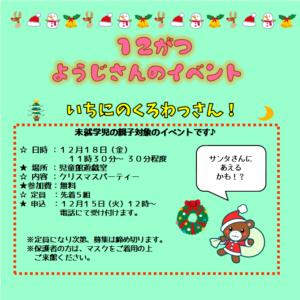 南曽根児童館 12月幼児さんのイベント