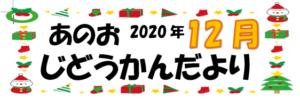 2020年12月行事予定(穴生児童館)