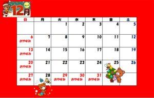 12月の児童館