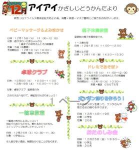 風師児童館 12月の行事予定(2020.11.25)