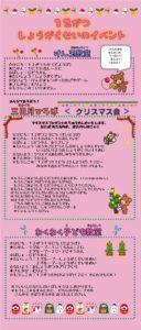 南曽根児童館 12月小学生のイベント