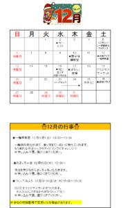 ★12月の予定(12.02)