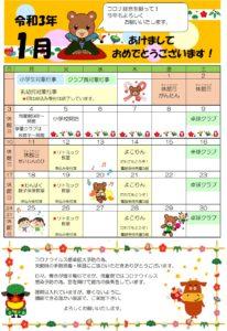 横代児童館★1月カレンダー