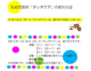 乳幼児教室「タッチケア」のお知らせ(2020.12.11投稿)