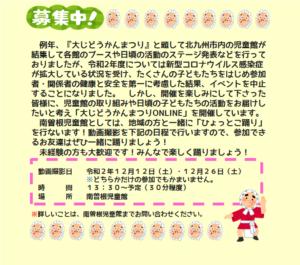 南曽根児童館にてひょっとこ踊り参加者募集中!!