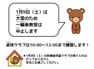 ★9日(土)のお知らせ(01.08)