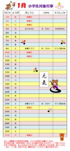 1月の行事予定(2021.1.4投稿)