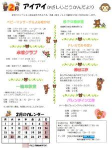 2月の行事予定 風師児童館