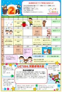 横代児童館★2月カレンダー(訂正版)