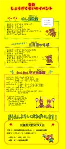 南曽根児童館 2月小学生のイベント