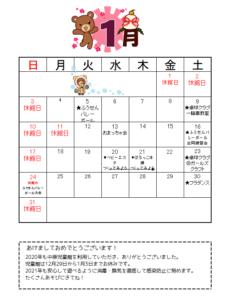 ★1月の予定(01.04)