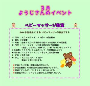 南曽根児童館 3月幼児さんのイベント