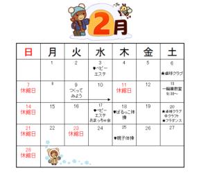★2月の予定(02.12)