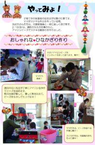 横代児童館★幼児教室ひな飾り完成!