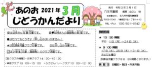 2021年 3月行事予定(穴生児童館)