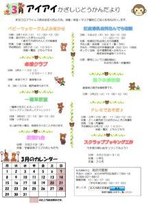 3月の行事予定 風師児童館