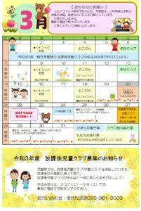 横代児童館★3月カレンダー