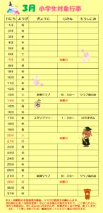 3月の行事予定(2021.2.26投稿)