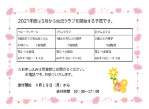 深町児童館~幼児クラブ2021