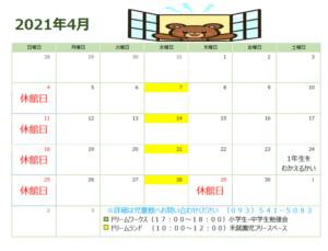 ☆4月の行事予定☆
