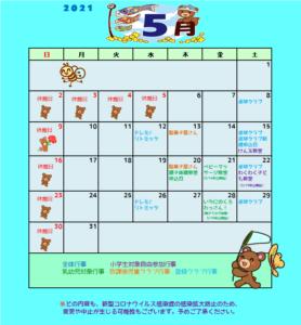南曽根児童館 5月の行事予定