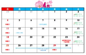 R3.4月の催し(R3.4.14更新)