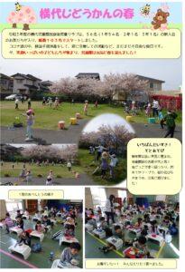 横代児童館★桜満開の春休み