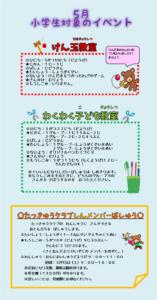 南曽根児童館 5月小学生のイベント