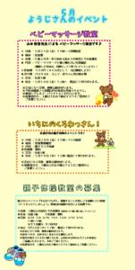 南曽根児童館 5月幼児さんのイベント