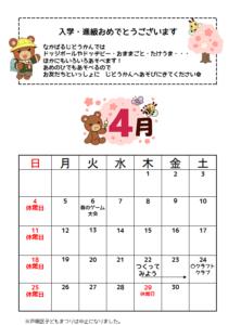 ☆4月の予定(04.01)