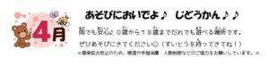 じどうかんだより『きりん号』4/15号