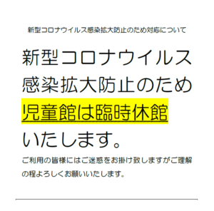 ☆緊急事態宣言による臨時休館のお知らせ☆