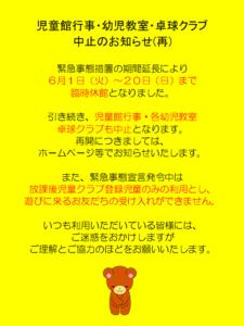 お知らせ(2021.5.31投稿)