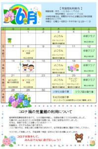 横代児童館★6月カレンダー