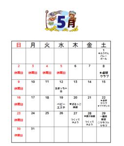 ☆5月の予定(05.01)