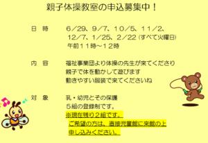 親子体操教室 申込募集中!