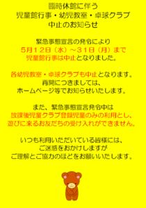 お知らせ(2021.5.11投稿)