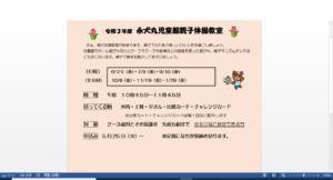 親子体操教室の募集(6月2日更新)