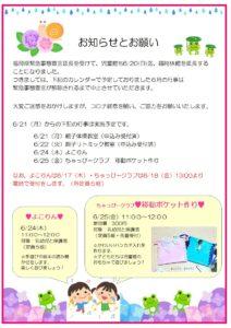 横代児童館★緊急事態宣言延長に伴う行事中止のお知らせ