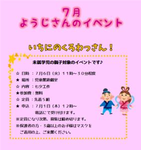 南曽根児童館 7月幼児さんのイベント