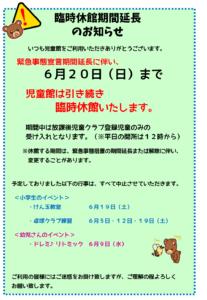 南曽根児童館 臨時休館延長のお知らせ