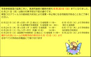 緊急事態宣言延長に伴う6月の行事のお知らせ