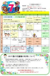 横代児童館★7月のカレンダー