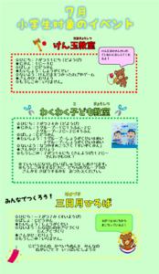 南曽根児童館 7月小学生のイベント