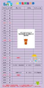 6月の行事予定(2021.6.19投稿)