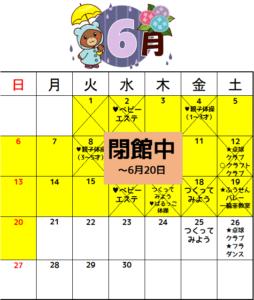 ★6月の予定(06.01)