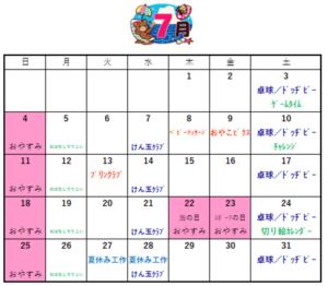 深町児童館~7月の予定表
