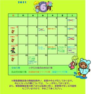 南曽根児童館 6月の行事予定
